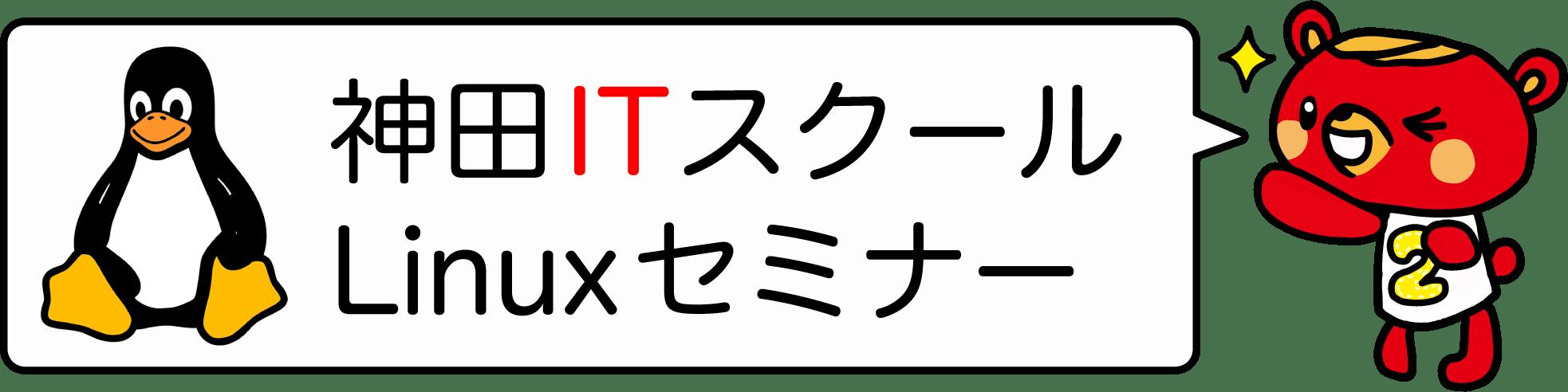 1日集中Linuxセミナー(東京・大阪・名古屋)|神田ITスクール